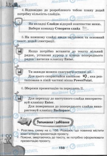 Підручники Інформатика 3 клас сторінка 158