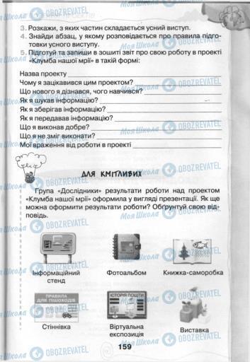 Учебники Информатика 3 класс страница 159