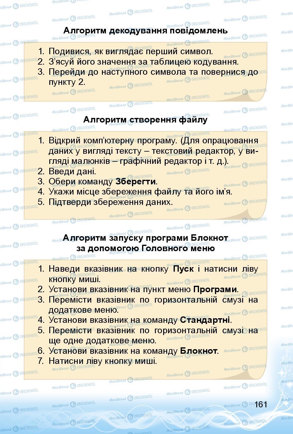 Учебники Информатика 3 класс страница 161