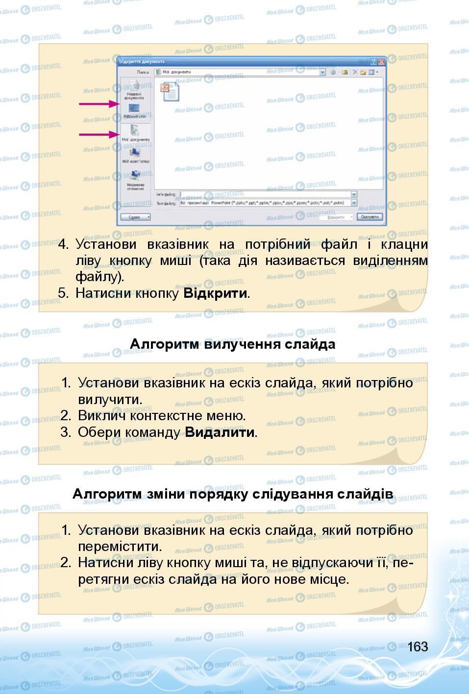 Учебники Информатика 3 класс страница 163
