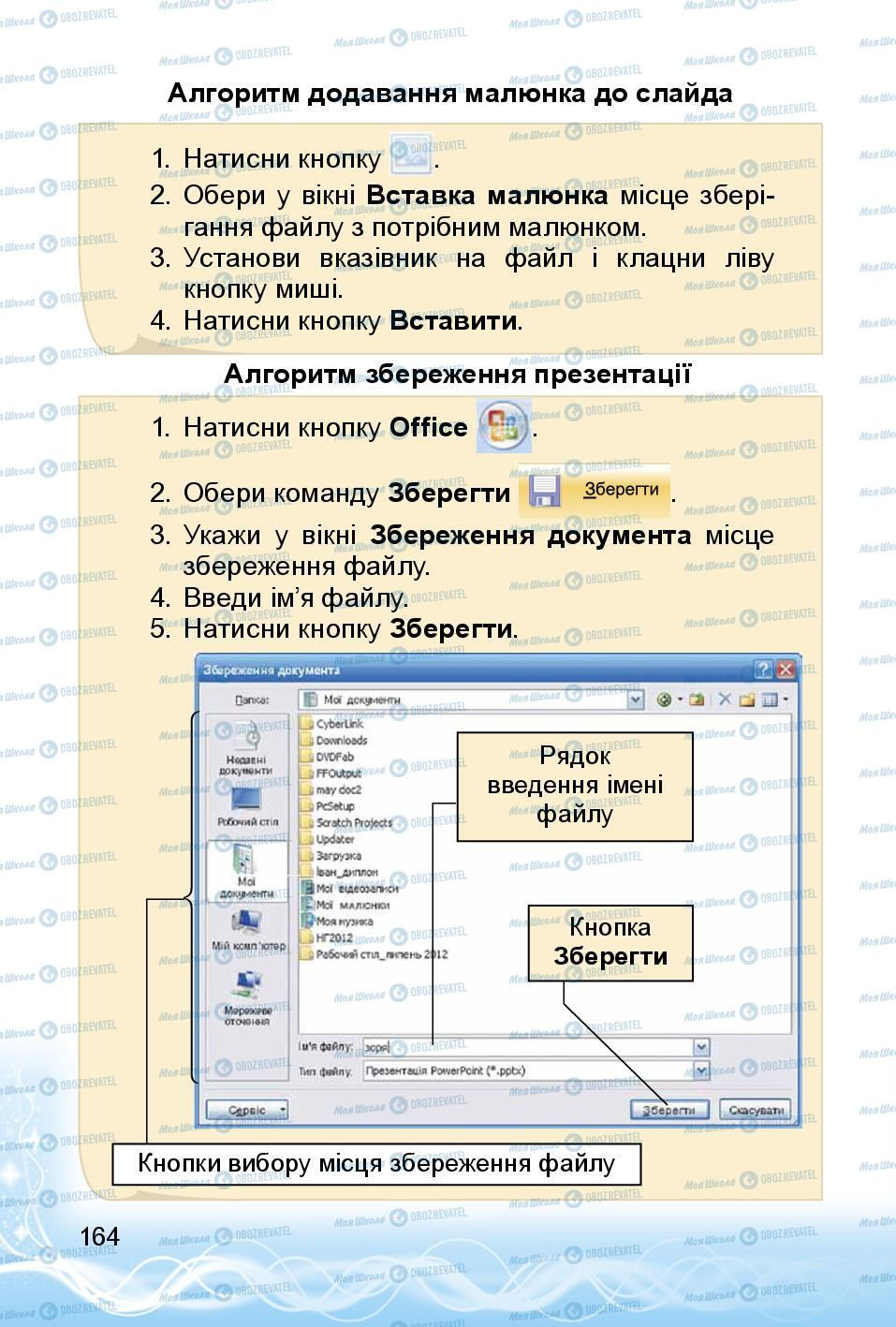 Учебники Информатика 3 класс страница 164