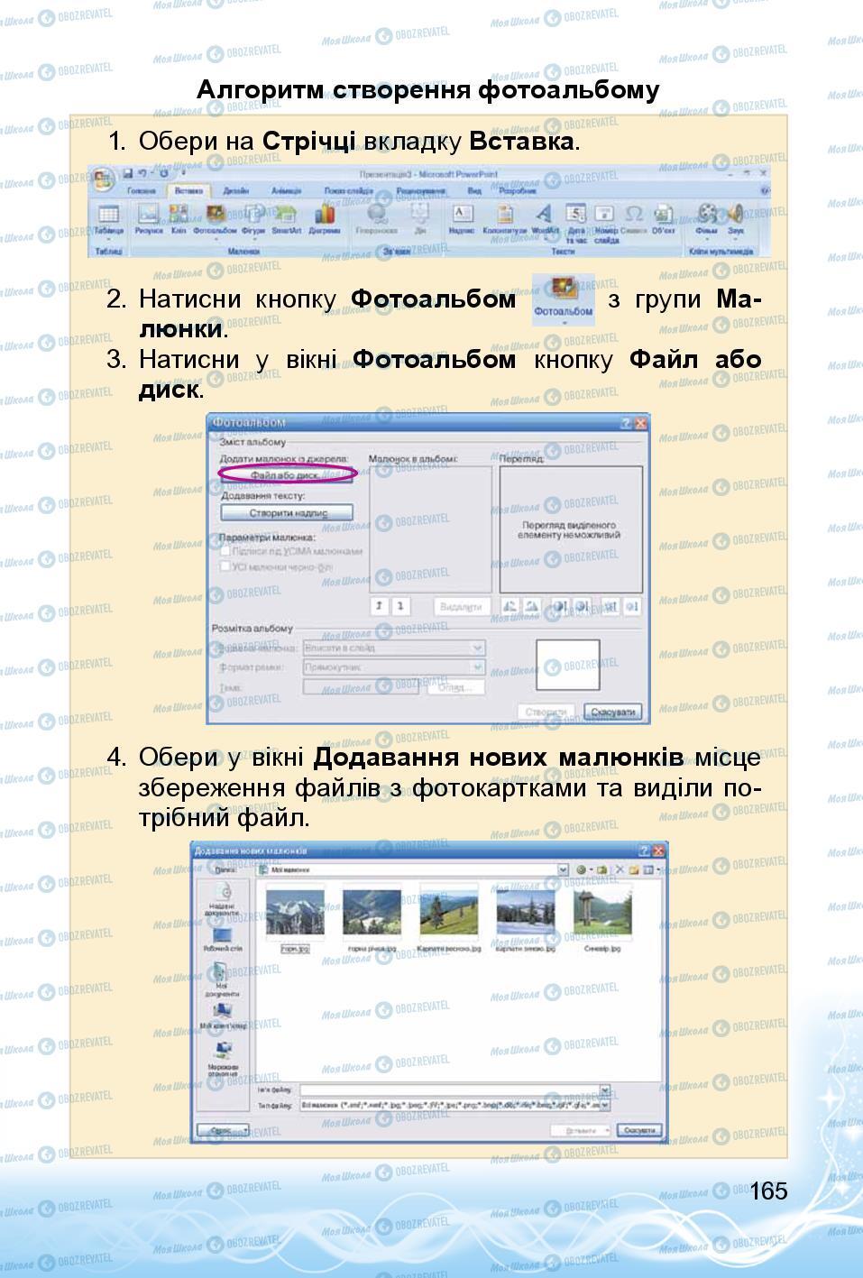 Учебники Информатика 3 класс страница 165
