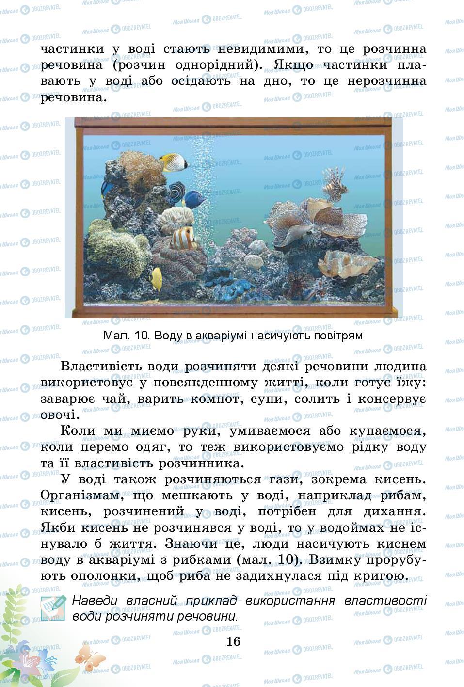 Підручники Природознавство 3 клас сторінка 16
