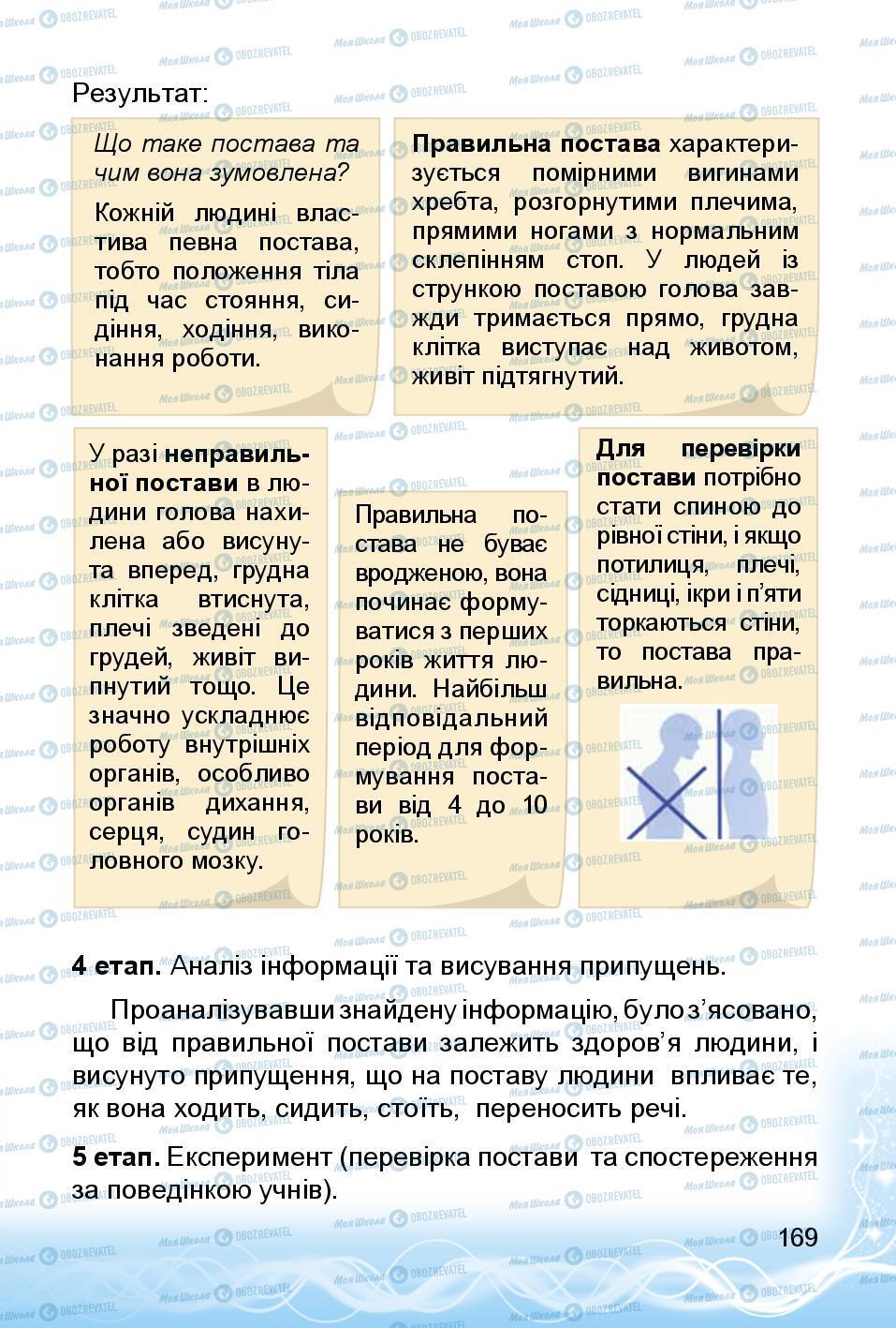Учебники Информатика 3 класс страница 169
