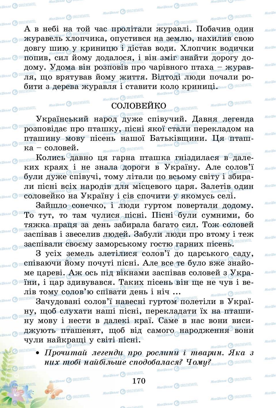 Підручники Природознавство 3 клас сторінка 170