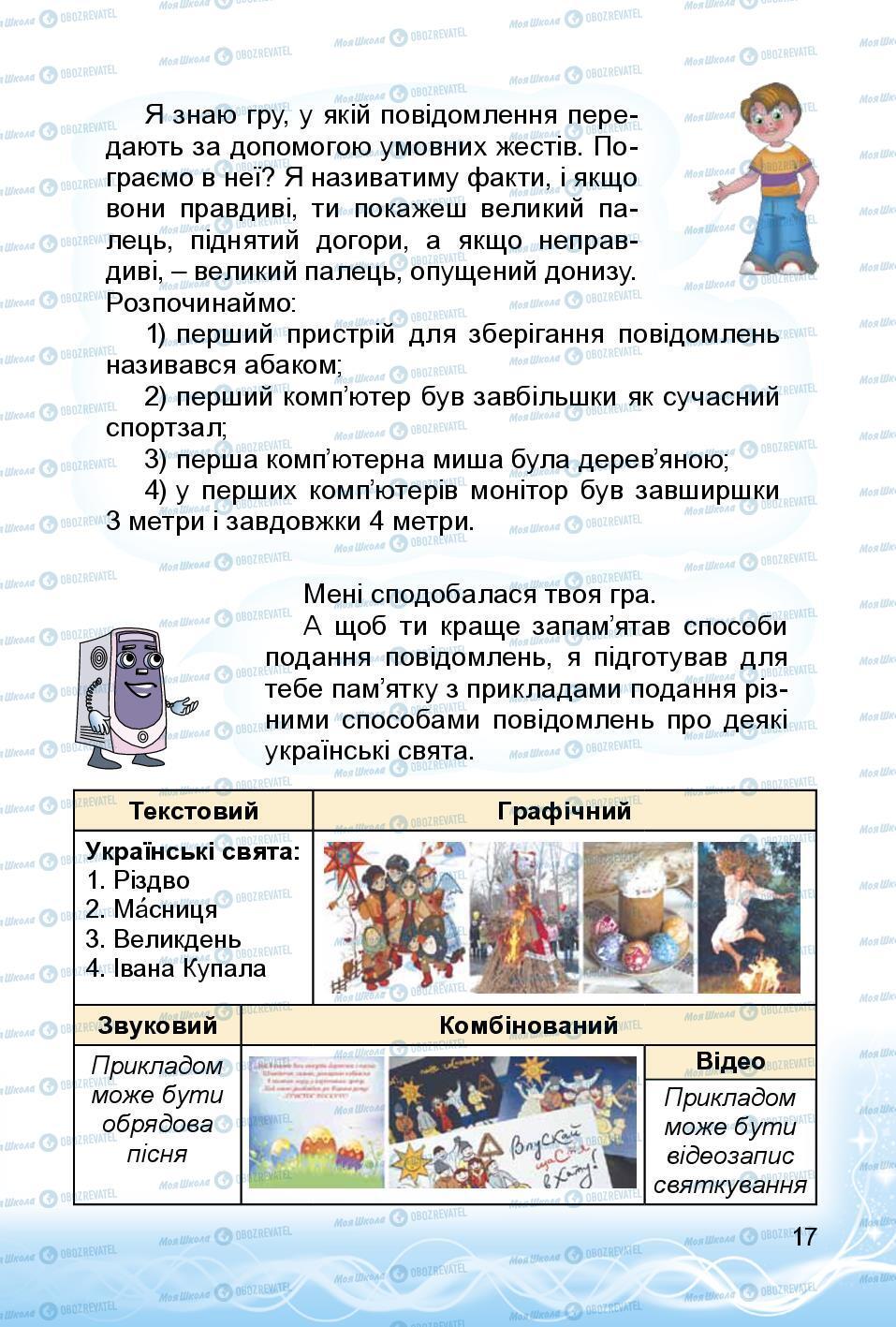 Підручники Інформатика 3 клас сторінка 17