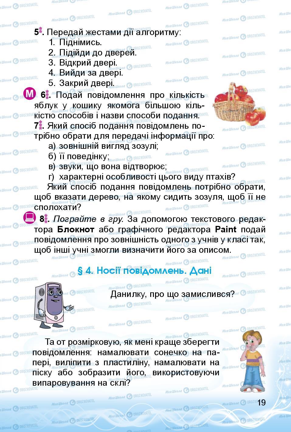 Учебники Информатика 3 класс страница 19