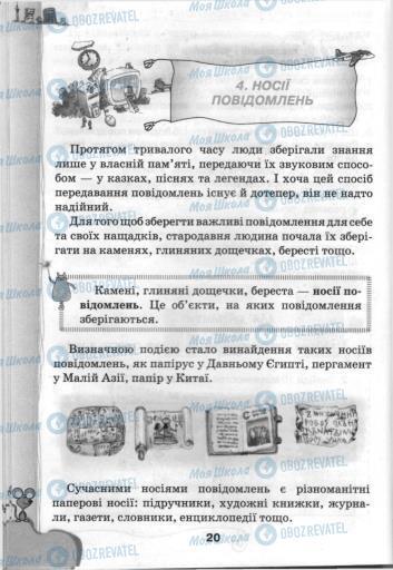 Учебники Информатика 3 класс страница 20