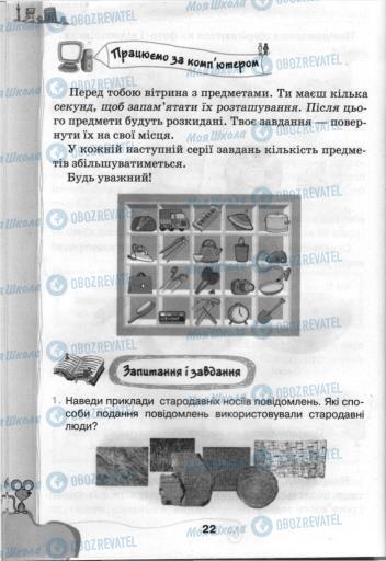Учебники Информатика 3 класс страница 22
