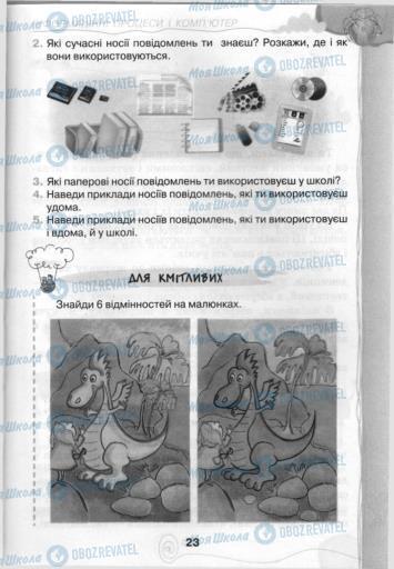 Учебники Информатика 3 класс страница 23