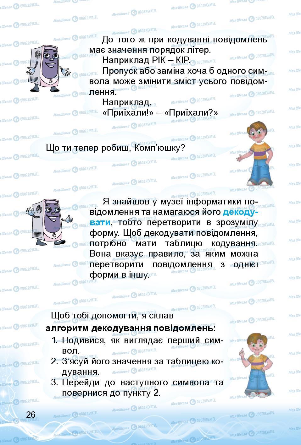 Підручники Інформатика 3 клас сторінка 26