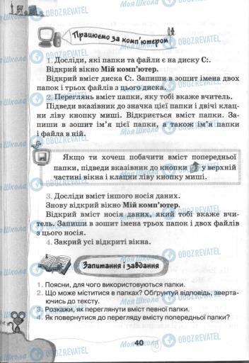 Підручники Інформатика 3 клас сторінка 40