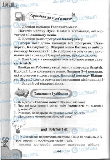Учебники Информатика 3 класс страница 44