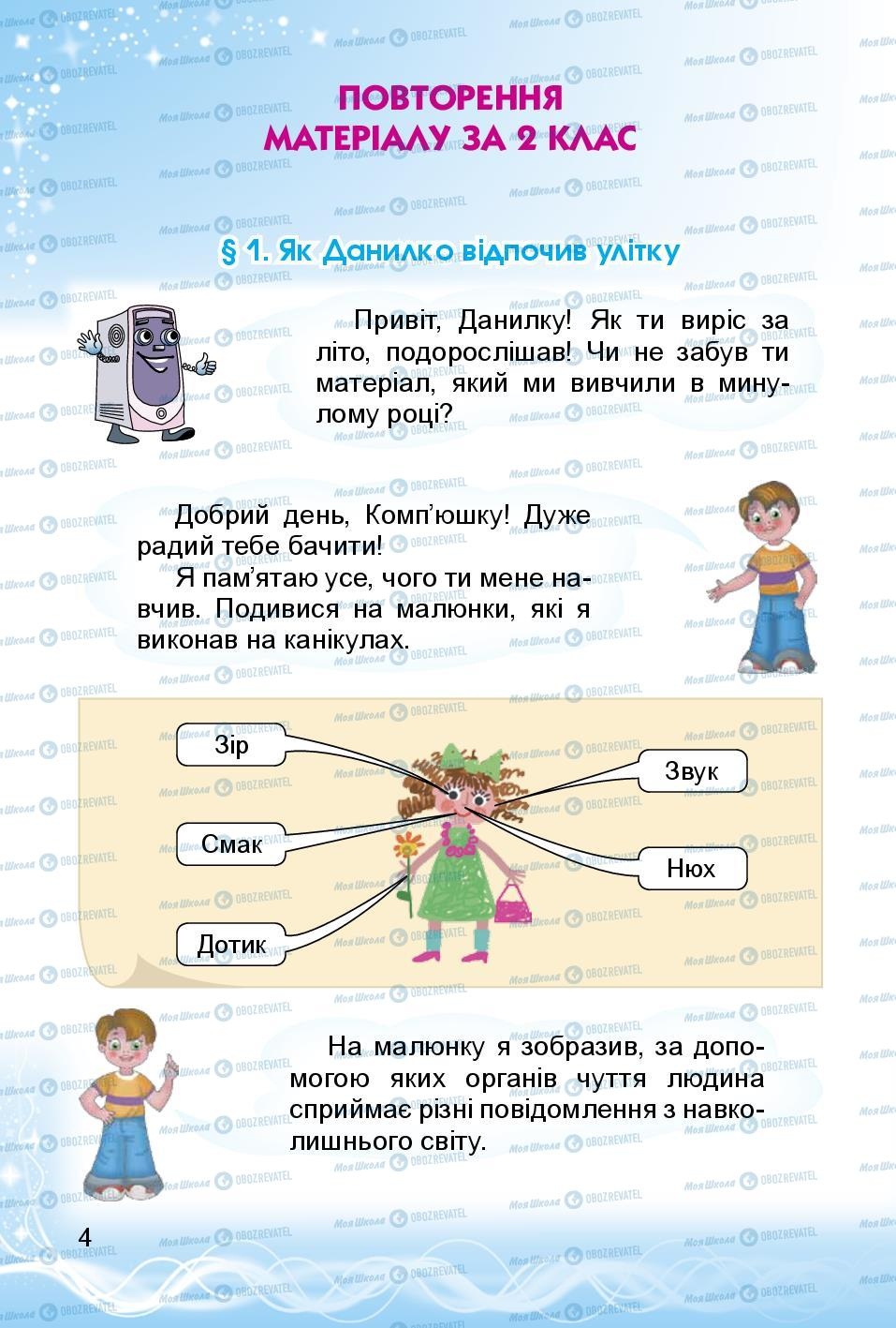 Підручники Інформатика 3 клас сторінка 4