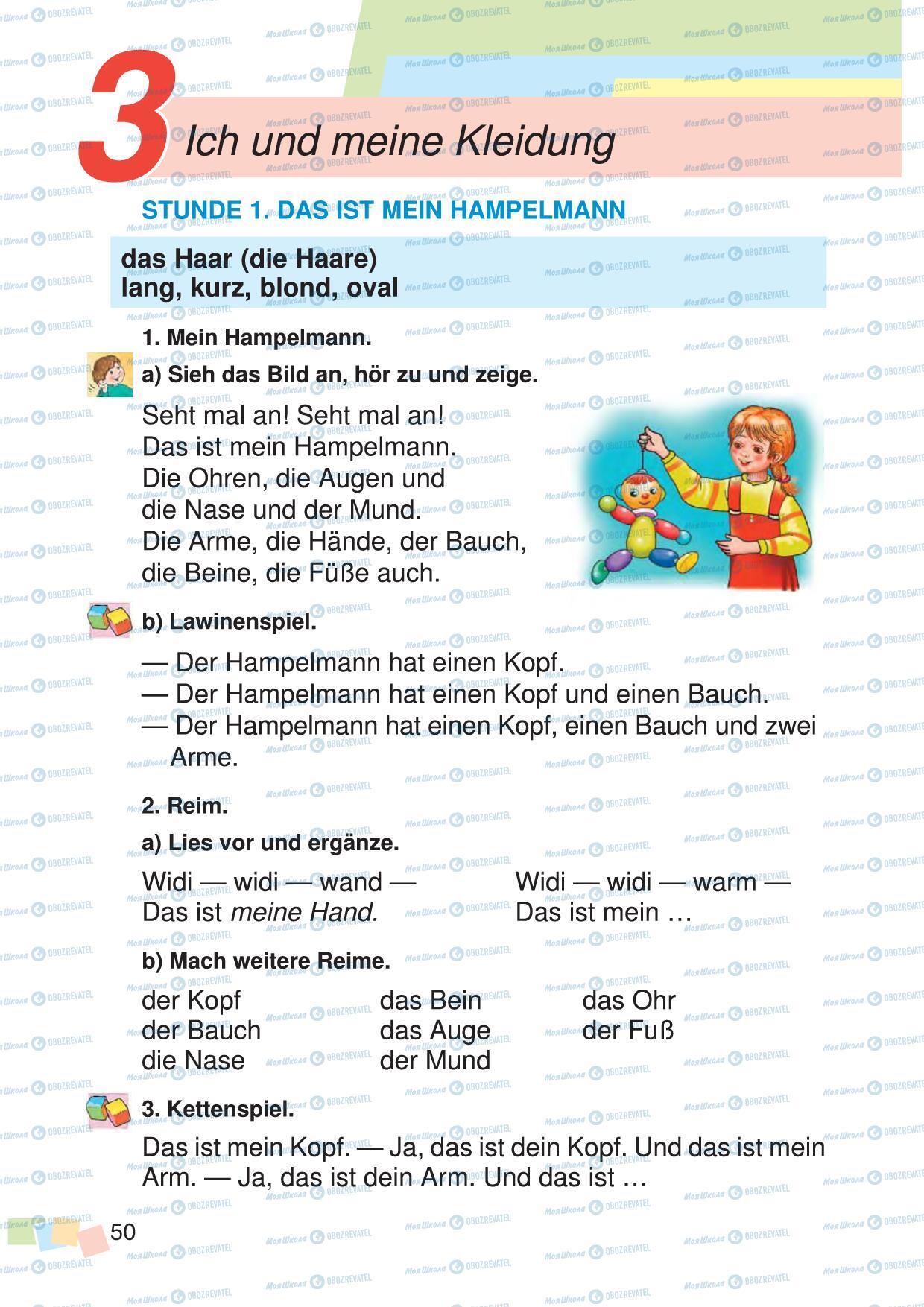 Учебники Немецкий язык 3 класс страница 50