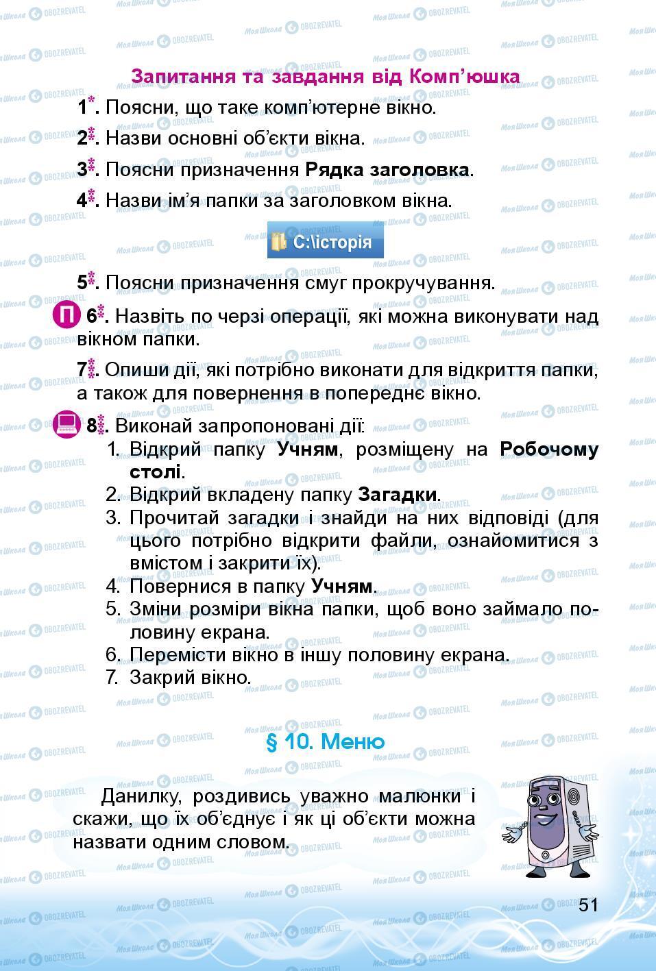 Учебники Информатика 3 класс страница 51