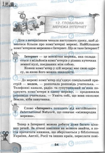 Учебники Информатика 3 класс страница 54