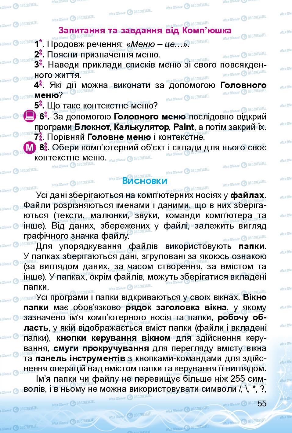 Учебники Информатика 3 класс страница 55