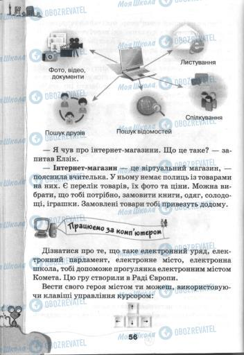 Учебники Информатика 3 класс страница 56