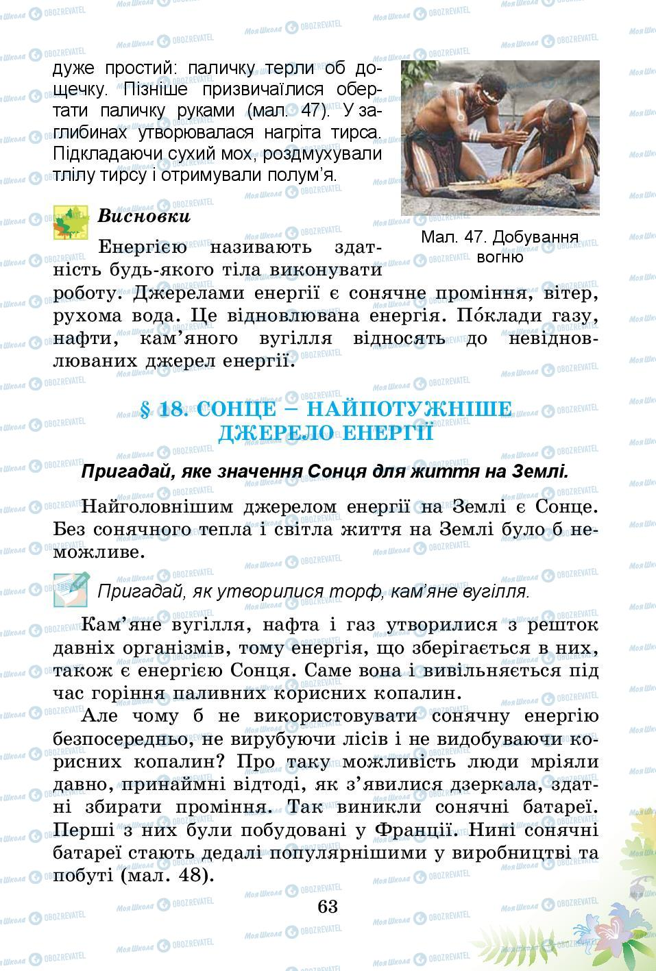 Підручники Природознавство 3 клас сторінка 63