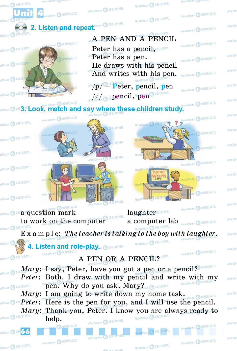 Підручники Англійська мова 3 клас сторінка 66