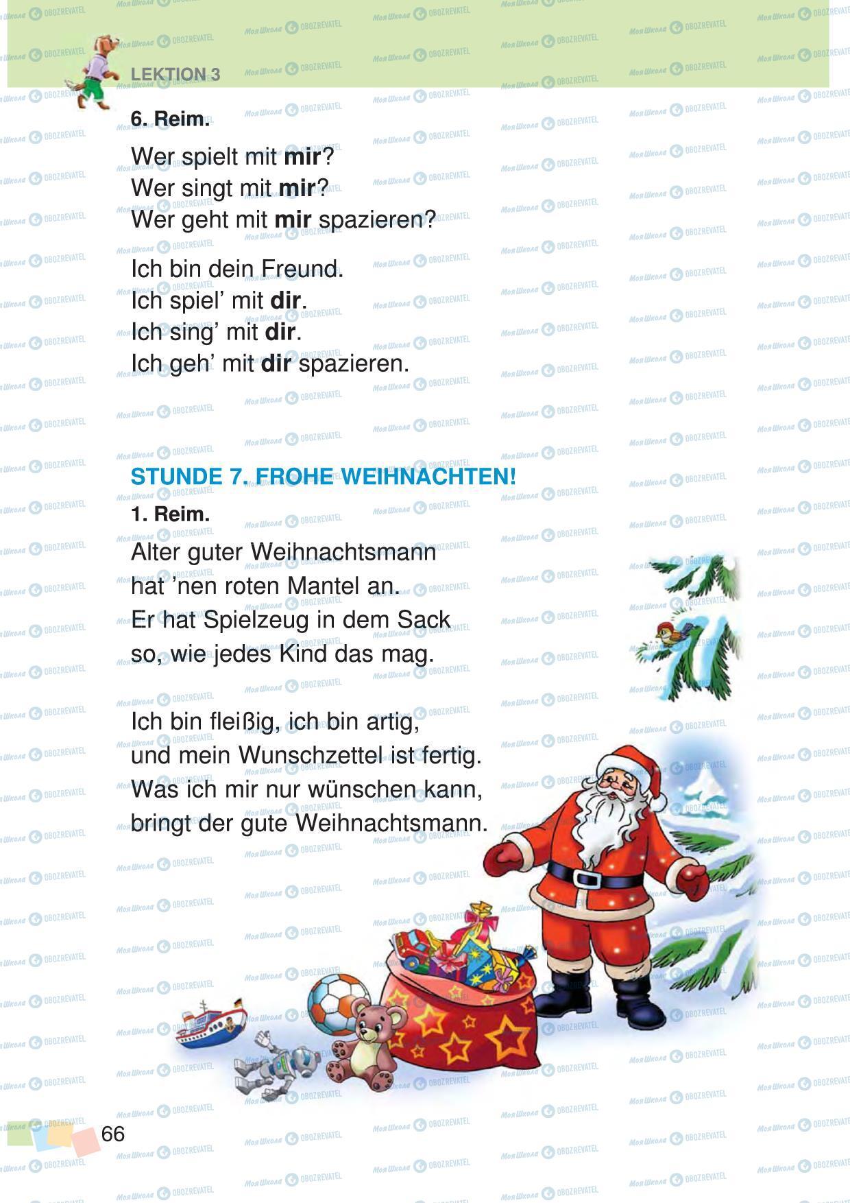 Учебники Немецкий язык 3 класс страница 66