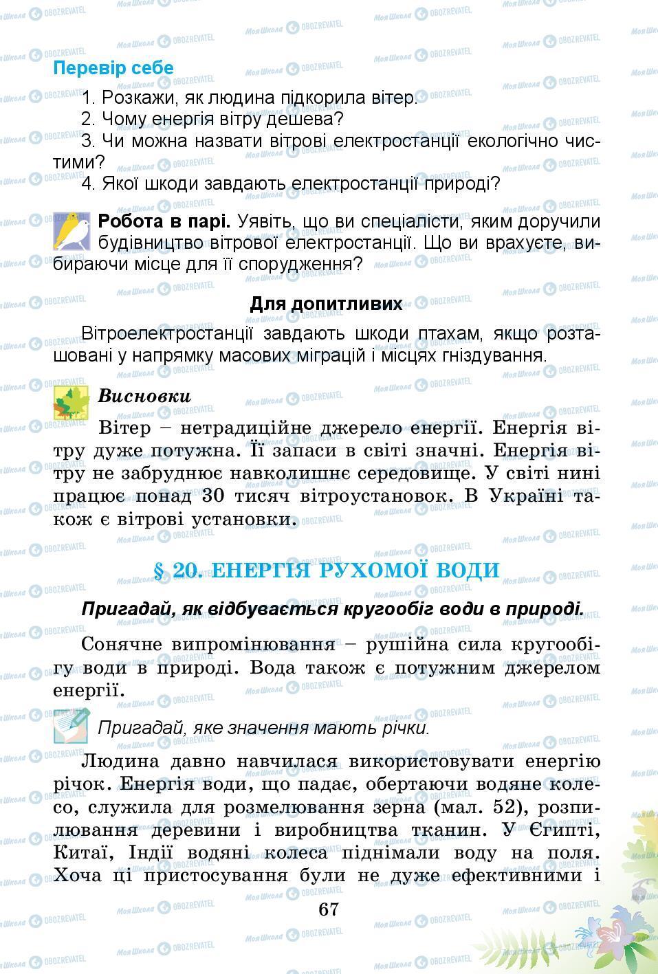 Підручники Природознавство 3 клас сторінка 67