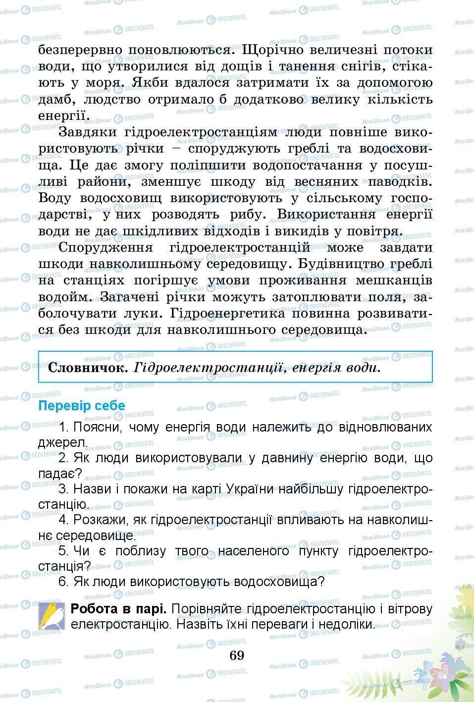 Підручники Природознавство 3 клас сторінка 69
