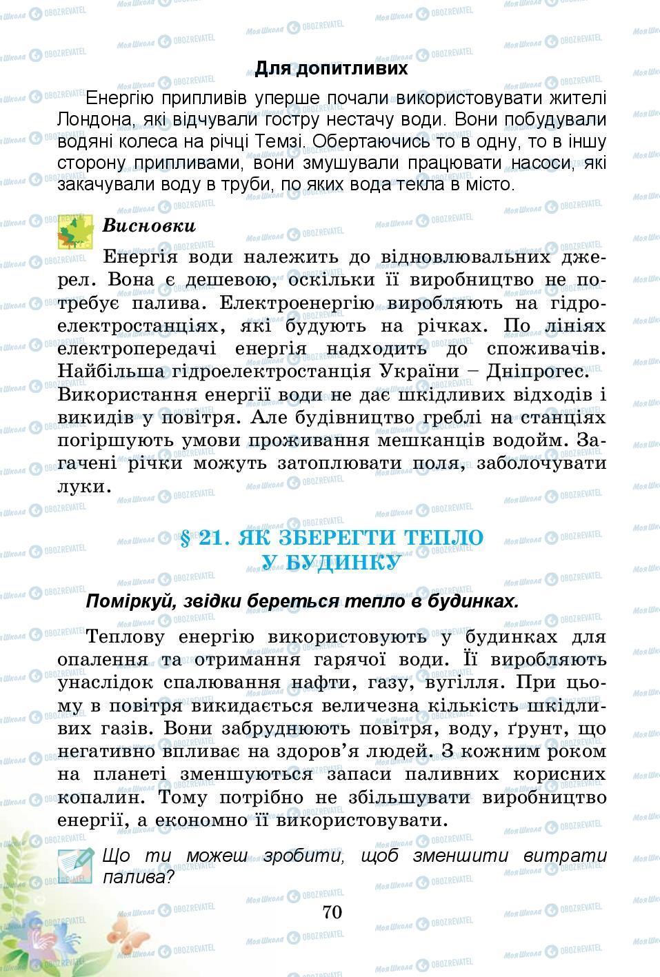 Підручники Природознавство 3 клас сторінка 70