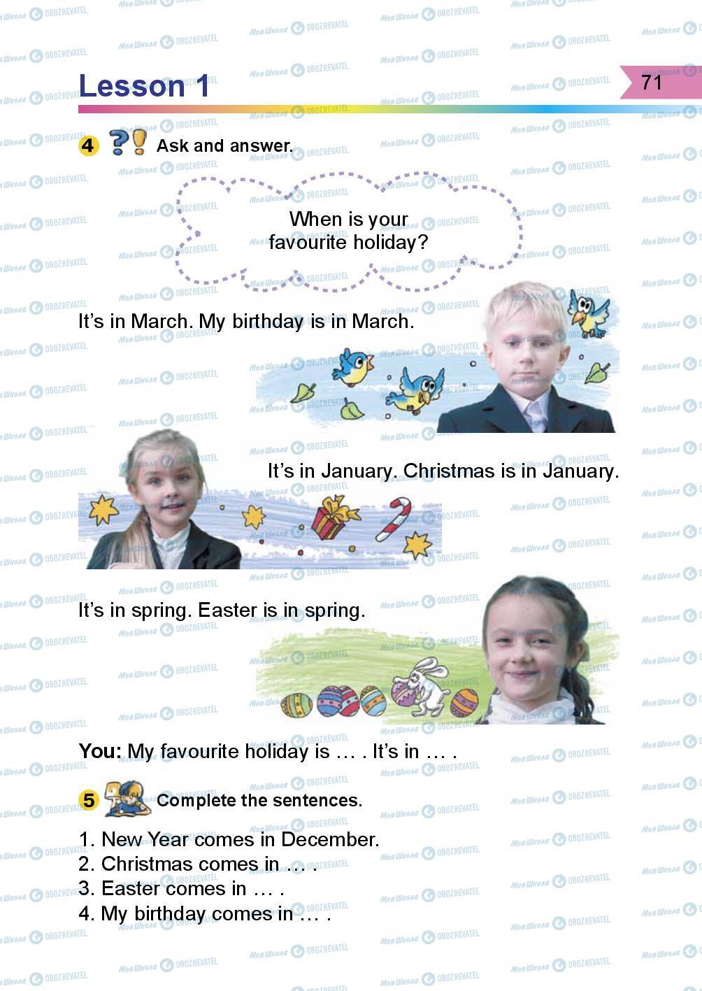 Учебники Английский язык 3 класс страница 71