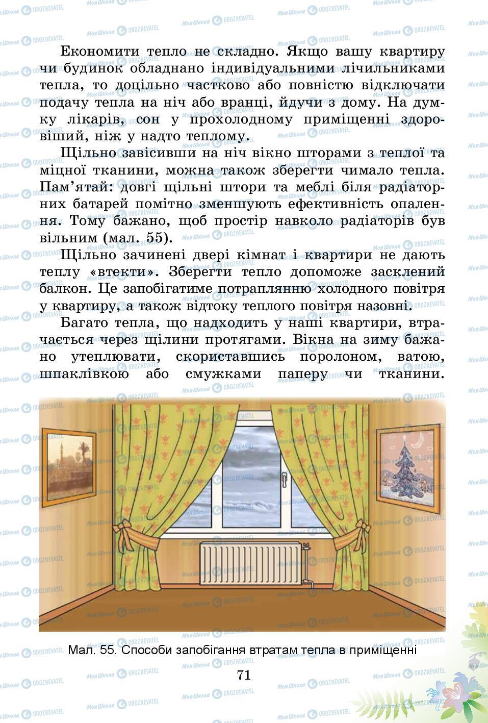 Підручники Природознавство 3 клас сторінка 71