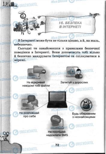 Учебники Информатика 3 класс страница 72