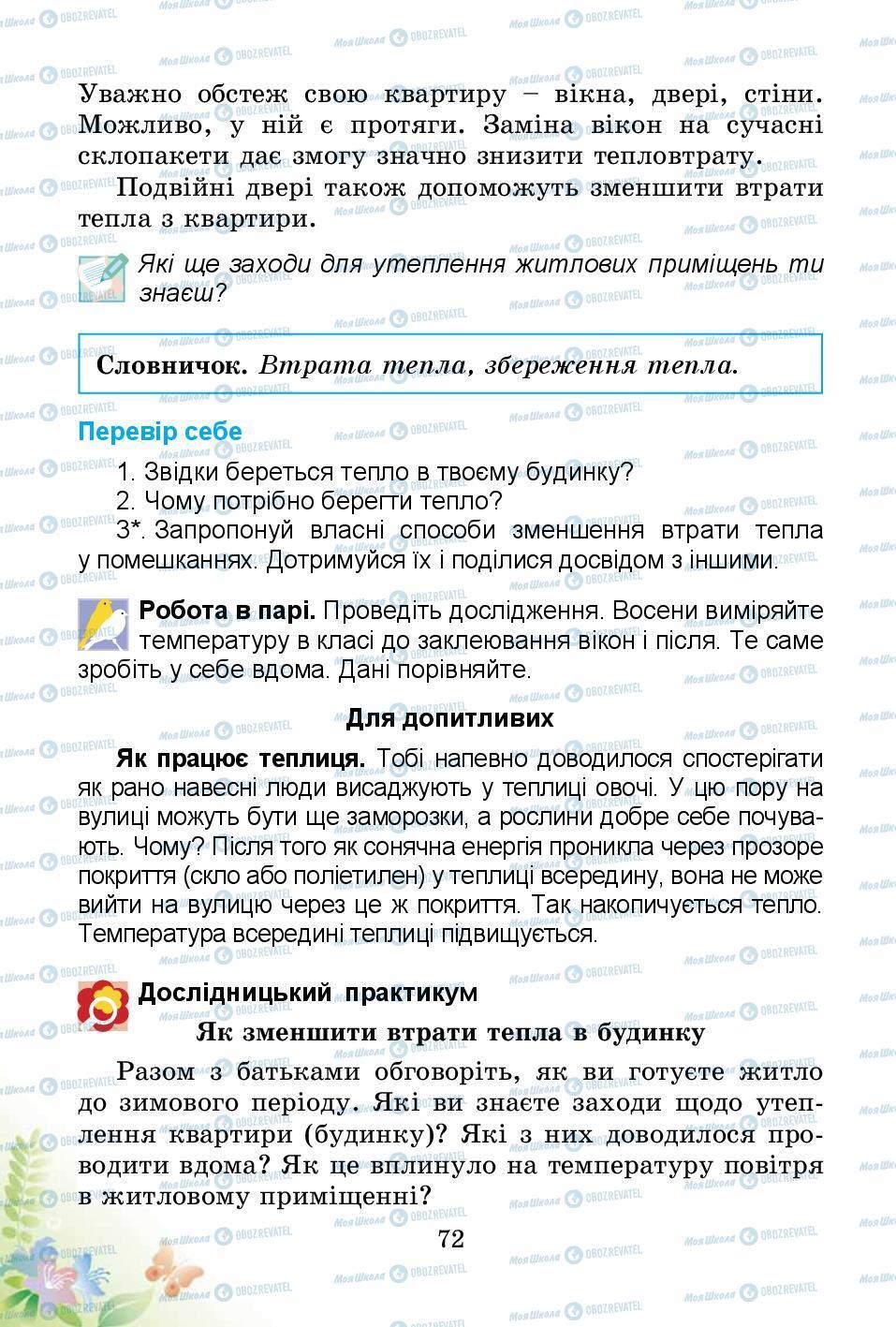 Підручники Природознавство 3 клас сторінка 72