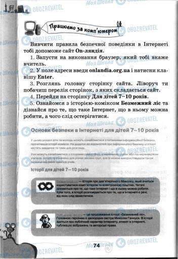 Учебники Информатика 3 класс страница 74