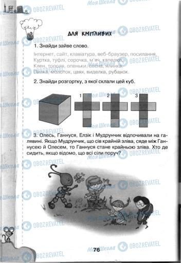 Підручники Інформатика 3 клас сторінка 76