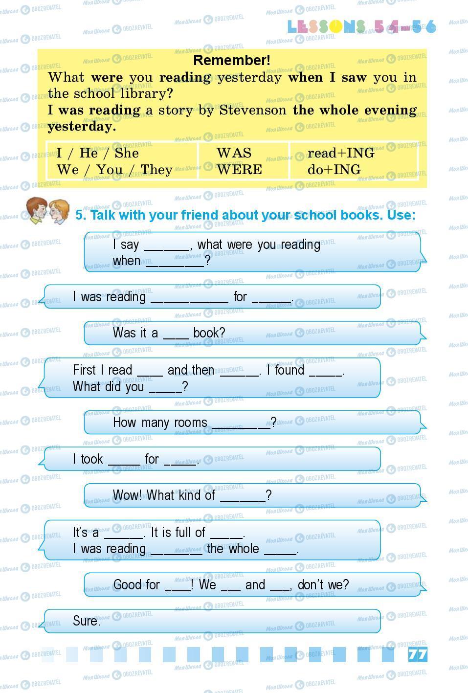 Учебники Английский язык 3 класс страница 77