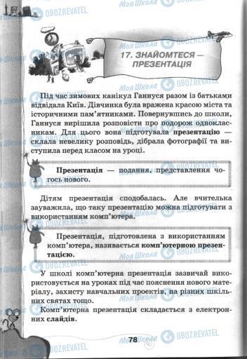 Учебники Информатика 3 класс страница 78