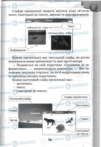 Учебники Информатика 3 класс страница 79