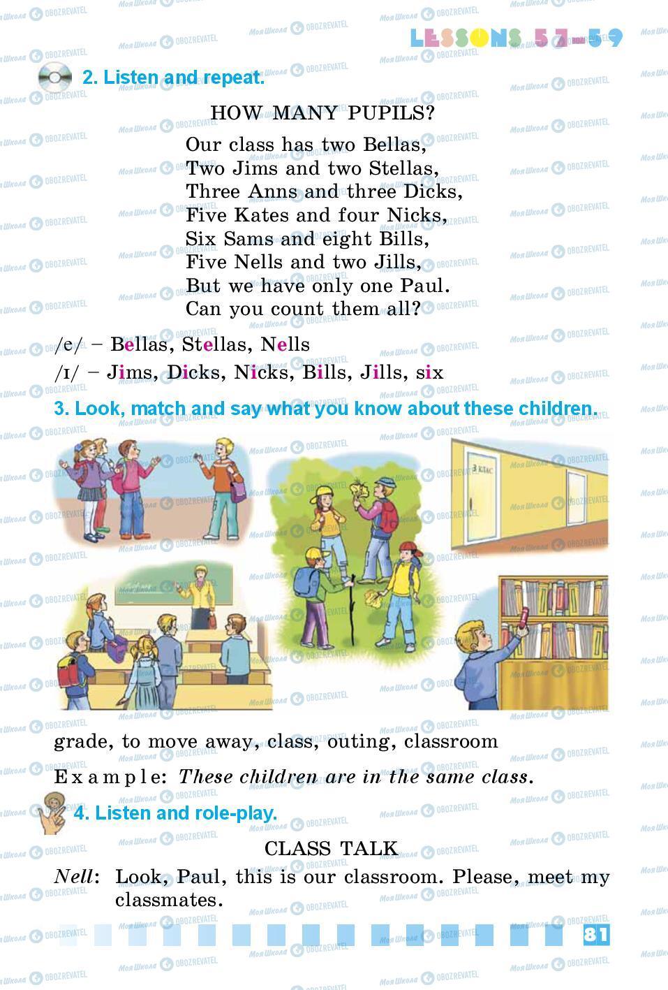 Підручники Англійська мова 3 клас сторінка 81