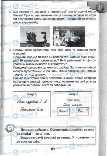 Учебники Информатика 3 класс страница 81