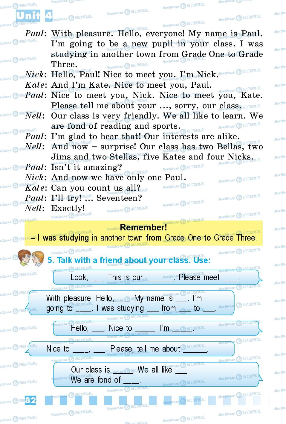 Підручники Англійська мова 3 клас сторінка 82