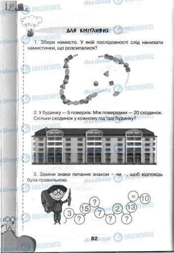 Учебники Информатика 3 класс страница 82