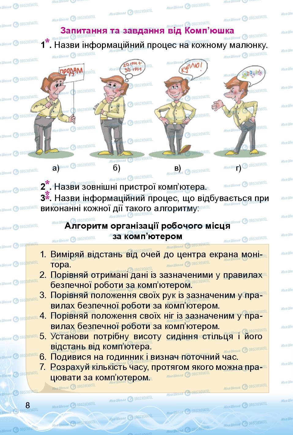 Учебники Информатика 3 класс страница 8