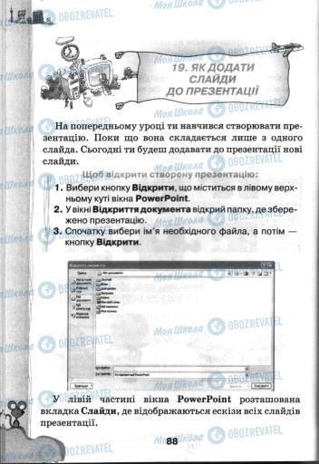 Учебники Информатика 3 класс страница 88