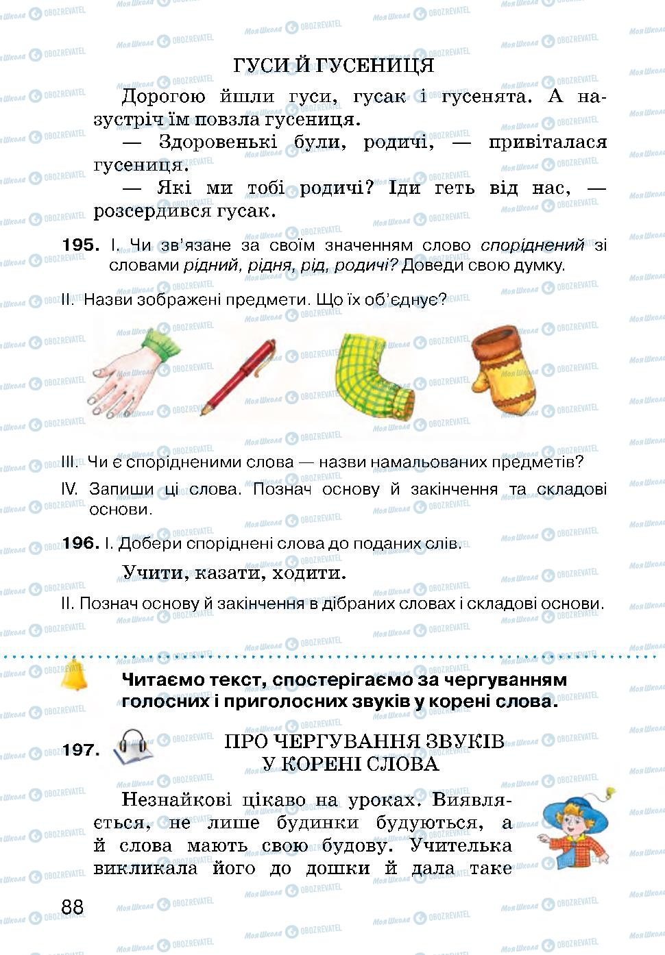 Учебники Укр мова 3 класс страница 88