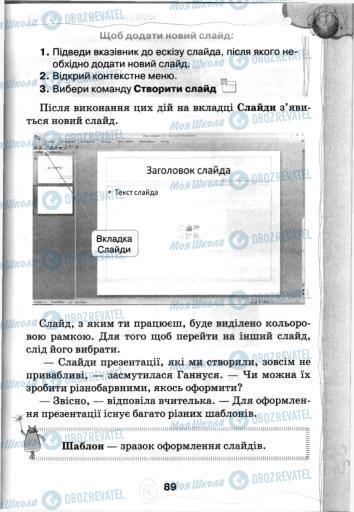 Підручники Інформатика 3 клас сторінка 89