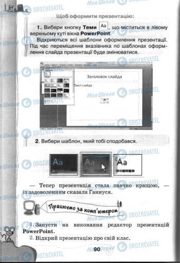 Учебники Информатика 3 класс страница 90