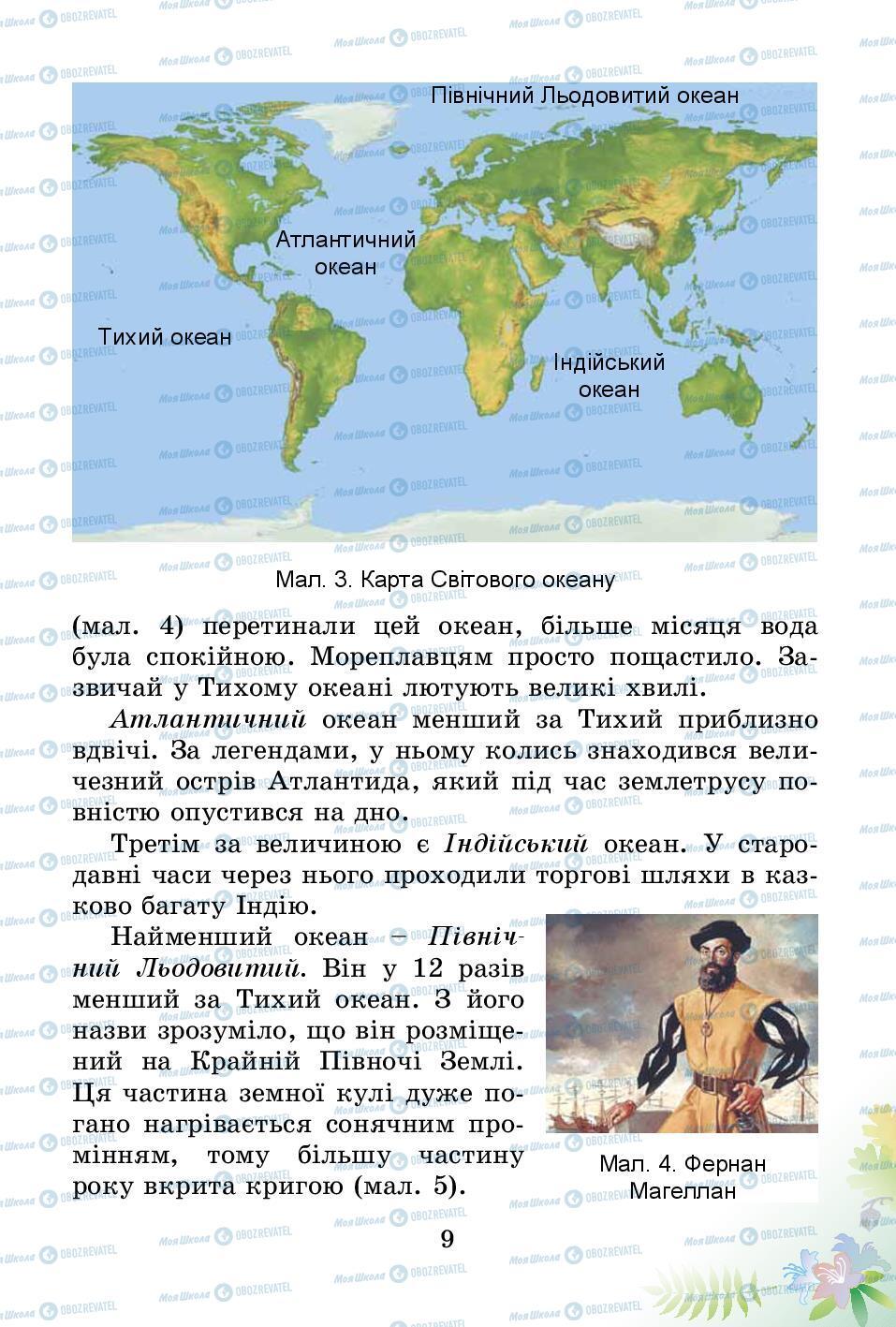 Підручники Природознавство 3 клас сторінка 9