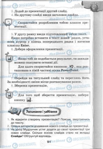 Підручники Інформатика 3 клас сторінка 91