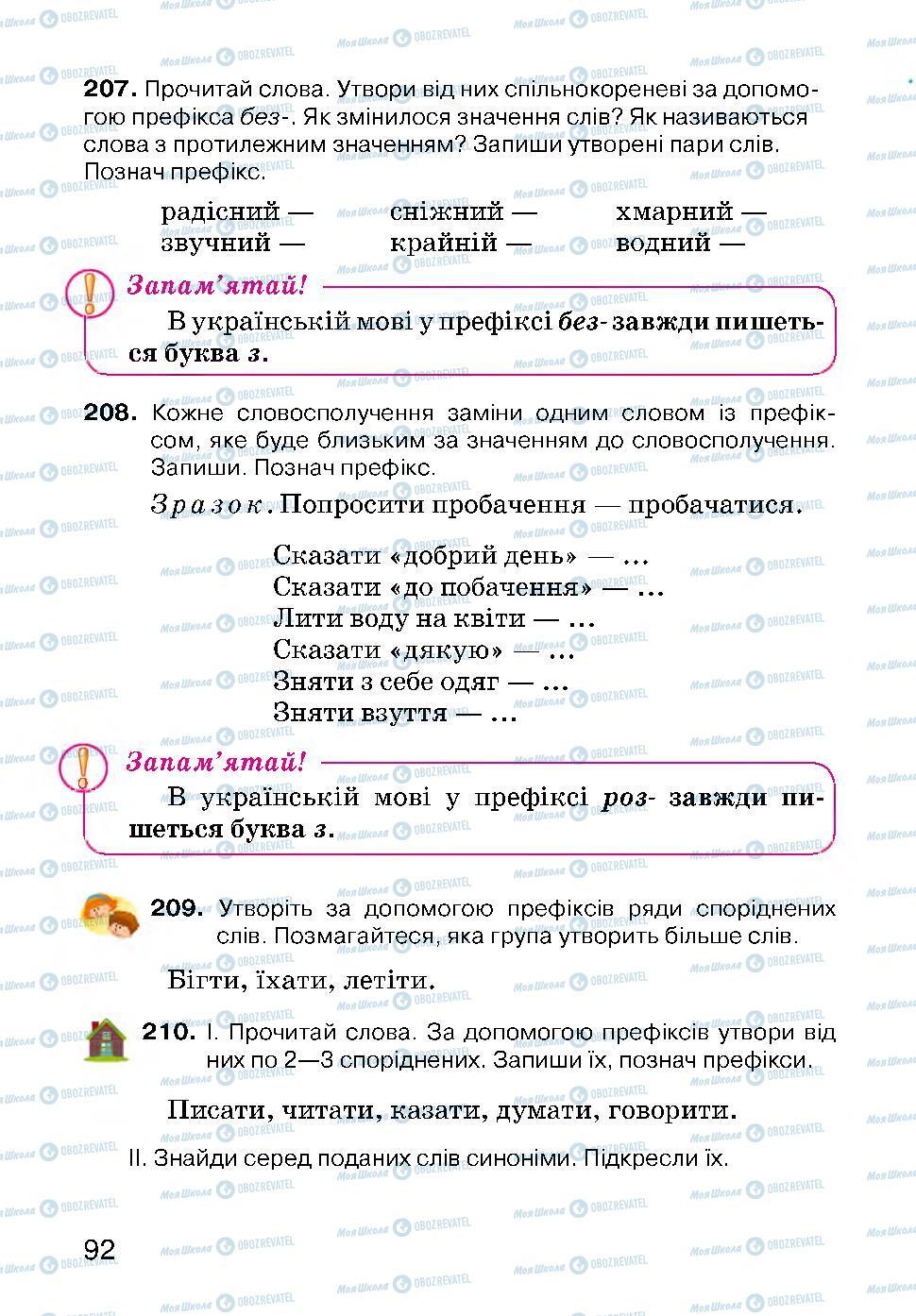 Учебники Укр мова 3 класс страница 92